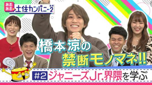 #2 ジャニーズJr.あるあるSP ~HiHi Jets橋本涼くんとJr.界隈を学ぶ!!