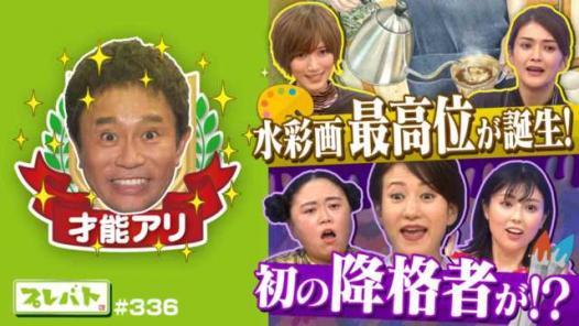 #336「俳句&水彩画で昇格降格査定SP」