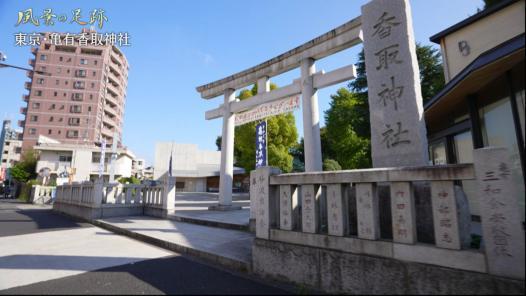 東京都葛飾区 亀有香取神社篇