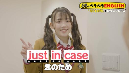 just in case(念のため)
