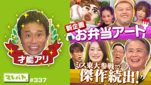 #337「新企画お弁当アート査定!ミス東大初参戦で傑作続出!!」